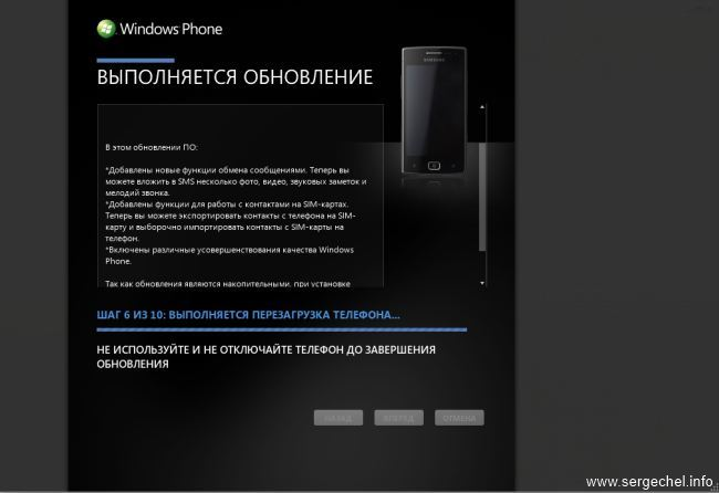 Windows Phone Tango Update Zune Window